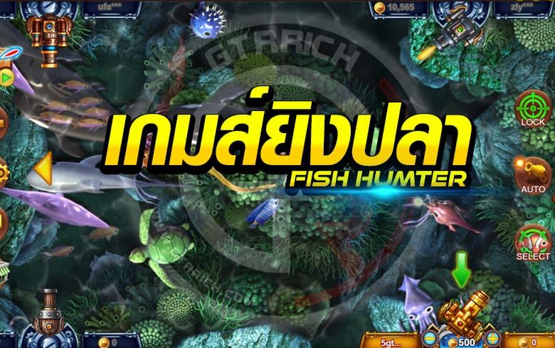 เกมยิงปลาบนมือถือ