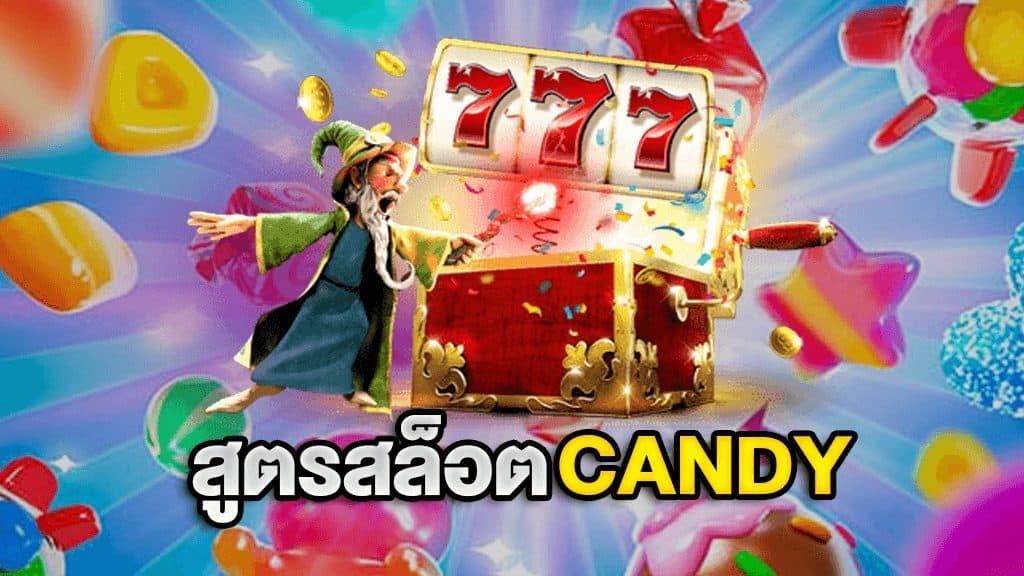 u12slot สูตรสล็อต Candy