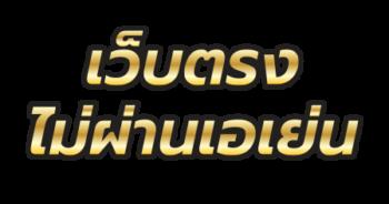 u12slot สล็อตเว็บตรง Archives - สล็อตออนไลน์ - สมาชิกใหม่รับโบนัสเครดิตฟรี  112 บาท   u12slot.com