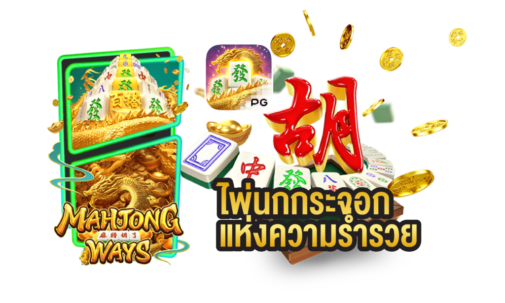 u12slot สล็อต Mahjong Ways 2